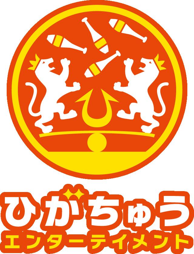宮崎で大道芸、パフォーマー派遣|ひがちゅうエンターテイメント